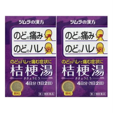 【第2類医薬品】桔梗湯エキス顆粒 8包 【2個セット】【メール便】(4987138481283-2)