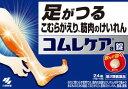 【第2類医薬品】【5個セット】コムレケアa 24錠 (4987072082768-5)