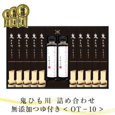 鬼ひも川(おにひもかわ)無添加つゆ付きOT-10【化粧箱入りギフト】