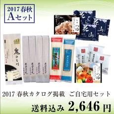 花山うどん季節のおすすめセット2017春-秋A【ご自宅用】【送料込み】(※一部地域を除く)