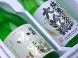 【あす楽対応】【送料税込】【純米大吟醸酒】&【吟醸酒】セット【飲み比べ】