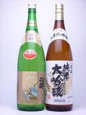 花酔 1800ml 2セット純米 大吟醸酒 & 本醸造酒