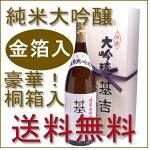 純米大吟醸酒