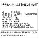 日本酒 特別 純米酒 生 720ml ×2本 花酔 酒造 ギフト 3