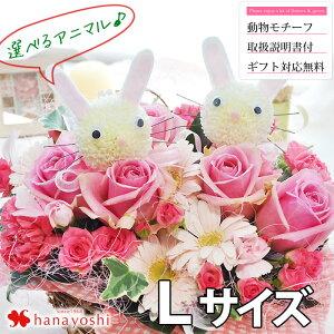 アレンジ アニマル フラワー アレンジメント プレゼント コンサート