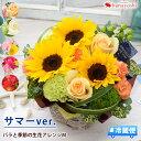 [冷蔵便]でお届け バラと季節の花 おまかせ生花アレンジ Mサイズ フラワーアレンジメント ギフト ...