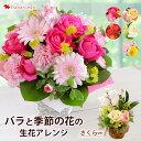バラと季節の花 おまかせ生花アレンジ Mサイズ フラワーアレンジメント 花 ギフト お誕生日 お花