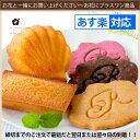 【あす楽対応】※お菓子のみの購入はできません※【お花にプラスワンギフト...