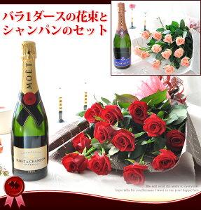 とっておきの思い出を☆【送料無料】花色と銘柄が選べるバラ1ダースの花束とシャンパンのセット...