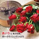 お花とスイーツのセット*「愛」の赤バラ1ダースの花束とガトー...