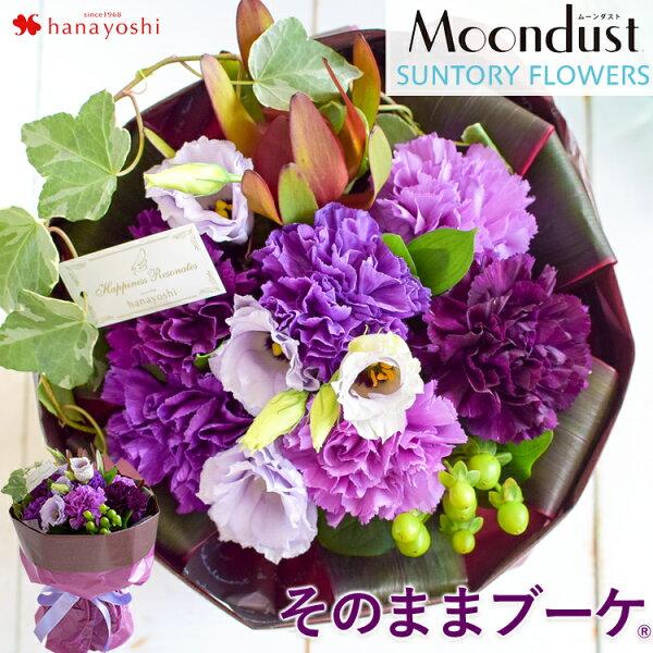 花瓶いらずの花束そのままブーケwithMoondustムーンダストカーネーション「永遠の幸福」花言葉画像配信母の日花記念日結婚祝