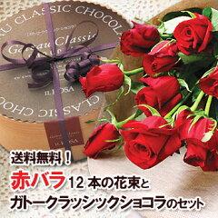 【2013年楽天SHOP of the year 花ジャンル大賞受賞店】 一度は貰ってみたい!赤バラの花束とス...