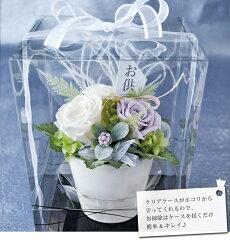 クリアケース入りだからきれいに飾っていただけます。花枯れないお花 プリザーブドフラワー【送...