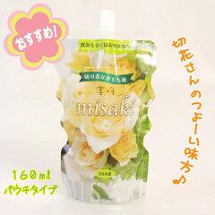 ◆なが〜くキレイにお花を咲かせる!◆切花ながもち液「美咲 -misaki- 160ml」【切花活力剤】【...