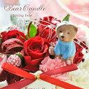 【お花にプラスワン】ベアーキャンドル〜誕生日・出産祝いなどに...