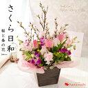 桜と春の花の生花アレンジ『さくら日和』【送料無料】チューリッ