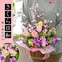 桜と春の花の生花アレンジ さくら日和おうち花見 お部屋でお花