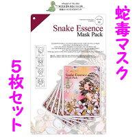 蛇毒エッセンスマスクパック5枚セット