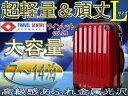 スーツケース大型・超軽量・Lサイズ・TSAロック搭載・ 旅行かばん・キャリーバッグ・ワインレット・即納 6202