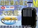 スーツケース中型・超軽量・Mサイズ・TSAロック搭載・旅行かばん・ キャリーバッグ・ 黒・即納 1年保証付き 6202