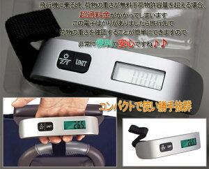 【電子はかり】スーツケースお荷物重量確認に便利!簡単にお荷物が量れます/吊り秤/デジタルスケ...