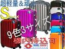 激安 即納 送料無料 新デザインTSAロック+ONE搭載 機内持ち込み可 超軽量小型鏡面 スーツケー...