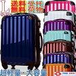 キャリーバッグ 大型・超軽量・Lサイズ・TSAロック搭載・ 旅行かばん・スーツケース・あす楽・アウトレット新品 6202 送料無料 楽天会員限定