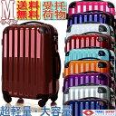 【期間限定】スーツケース 中型・軽い・超軽量・Mサイズ・TSAロック搭載・旅行かばん・ キャリーバッグ・あす楽 6202アウトレット 楽天会員限定 送料無料