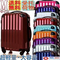 キャリーバッグ中型・超軽量軽い・Mサイズ・TSAロック搭載・旅行かばん・スーツケース・あす楽6202アウトレット新品楽天会員限定送料無料激安