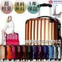 【期間限定】キャリーバッグ 大型・超軽量・Lサイズ・TSAロック搭載・ 旅行かばん・スーツケース・あす楽・アウトレット新品 6202 送料無料
