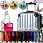 【期間限定500円割引】スーツケース大型・超軽量・Lサイズ・TSAロック搭載・ 旅行かばん・キャリーバッグ・あす楽・アウトレット 6202 送料無料 楽天会員限定