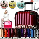 スーツケース 大型 キャリーバッグ Lサイズ 6202 超軽量 TSAロック搭載 旅行かばん あす楽 アウトレット 送料無料(ラッキーシール対応)