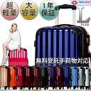 【期間限定】スーツケース大型・超軽量・Lサイズ・TSAロック搭載・ 旅行かばん・キャリーバッグ・即納 明日楽対応・アウトレット 6202