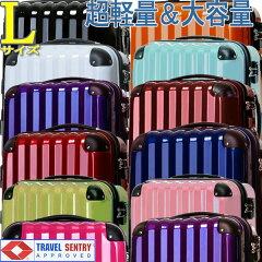 激安 即納 超軽量大型メタリック配合鏡面光沢仕上げ TSAロック+ONE搭載 スーツケース キャリ...