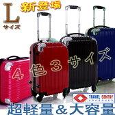 スーツケース大型・超軽量・8輪Lサイズ・TSAロック搭載・キャリーバッグ・アウトレット 6212L 送料込