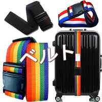 便利なダイヤルロック式スーツケースベルト