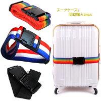 ポイント20倍 スーツケースと同時購入限定商品(スーツケース1個に付き1点限り)便利な スーツケース ベルト 安全