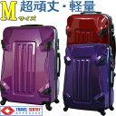 スーツケース中型・超軽量・Mサイズ・TSAロック搭載・ 旅行かばん・キャリーケース・キャリーバッグ・キャリーバック・トランク・修学旅行・ビジネス・TH1308 アウトレット