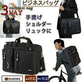 【送料無料】3WAY ビジネスバッグ 高品質【NUMANNI 正規品】撥水 人気 ブランド 黒 PCバッグ コンピュータバッグ 耐水素材 アウトレット