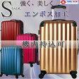 スーツケース小型エンボス加工・超軽量・機内持込可Sサイズ・TSAロック搭載・ 旅行かばん・キャリーバッグ・あす楽・アウトレット2712 送料無料 機内持込可楽天会員限定