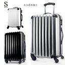 スーツケース小型エンボス加工・キャリーバッグ・機内持ち込み可Sサイズ 2710【数量限定】・超軽量・TSAロック搭載・ 旅行かばん・あす楽・アウトレット 送料無料 機内持込可