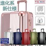 スーツケース大中型・超軽量軽い・MLサイズ・TSAロック搭載・旅行かばん・キャリーバッグ・激安・即納1年保証付き0516送料無料