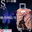 スーツケース小型・超軽量・Sサイズ・TSAロック搭載・ アンティーク風旅行かばん・機内持込可 2501 アウトレット新品 送料無料