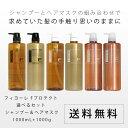 フィヨーレ Fプロテクト 選べるセット シャンプー&ヘアマスク / 1000mL+1000g 【送料無料】