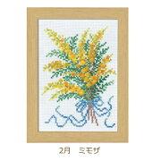 【オリムパス】ト12ヶ月の花フレームマリー・カトリーヌコレクション2月ミモザ7507