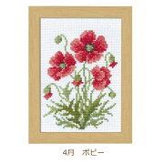 オリムパスト12ヶ月の花フレームマリー・カトリーヌコレクション4月ポピー7509