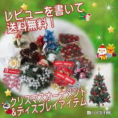 【手芸の山久】レビューを書いて送料無料!クリスマスツリーや壁飾りに!【レビューを書いて送...