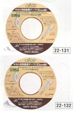 クロバー キルト用熱接着テープ 両面接着 5mm幅/10mm幅 rネコポス可 手芸の山久