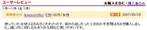 【クロバー】カットワークはさみソリ刃115(11.5cm)