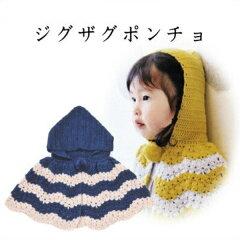編み図付(KN01-kit4) ダルマ やわらかラムで編む「ジグザグポンチョ」 マスタード/あい色 手編み キット こどもニット ykt 手芸の山久